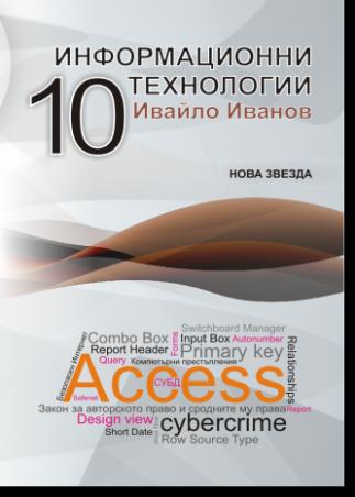 Информационни технологии за 10 клас